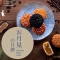 FREE Hanjuku Cheese