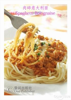 Spaghetti Bolognaise Recipe 肉碎意大利面食谱