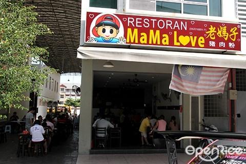 Mama Love, Batu 9 Cheras, pork noodle