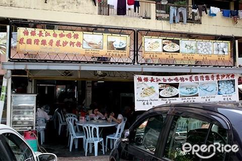 怡保长江白咖啡馆, Section 17, PJ