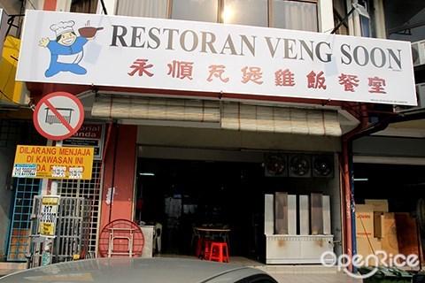 永顺, 瓦煲鸡饭, pj old town