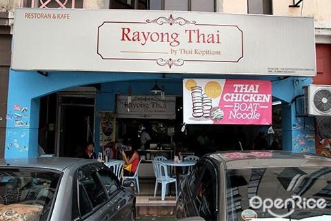 rayong thai, 泰国餐, taman desa