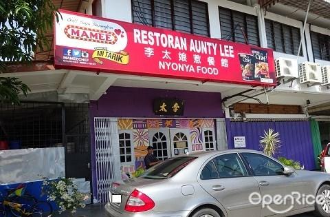 李太娘惹餐馆, 娘惹菜, 马六甲