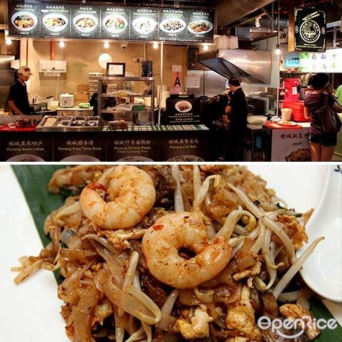 fried kway tiao, char kway teow, penang corner, lot 10 hutong