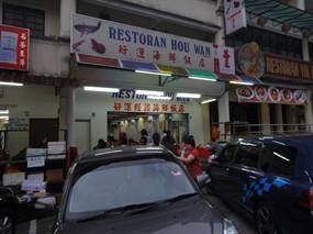 Hou Wan Restaurant
