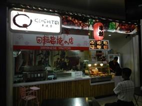 Kushitei