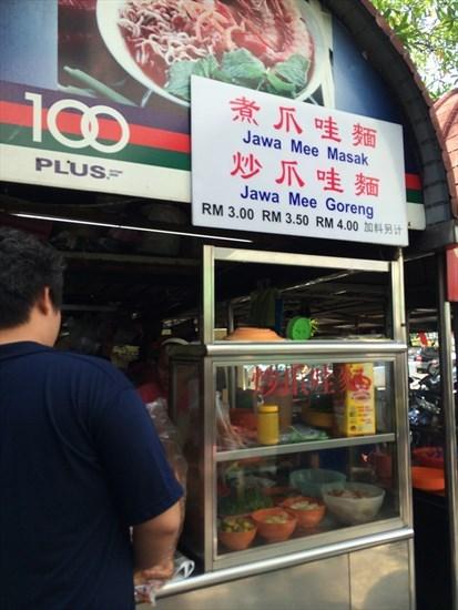 Jawa Mee Store