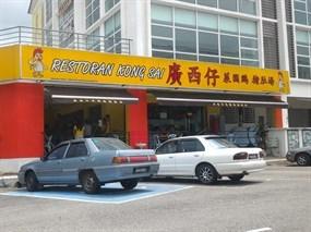 Kong Sai Restaurant