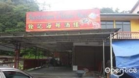 Chian Kee Restaurant