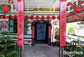 Wai Jia Restaurant