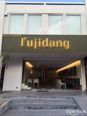 Fujidang