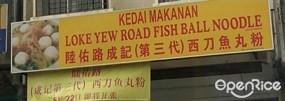 Loke Yew Road Fishball Noodle
